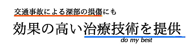 交通事故治療は横浜市の整骨院