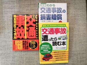 交通事故の本