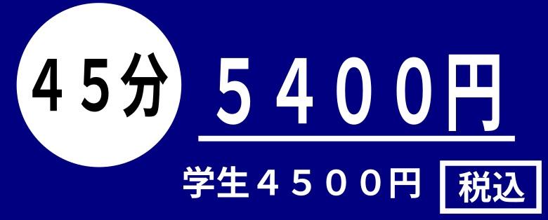 コンディショニング整体料金45分5400円