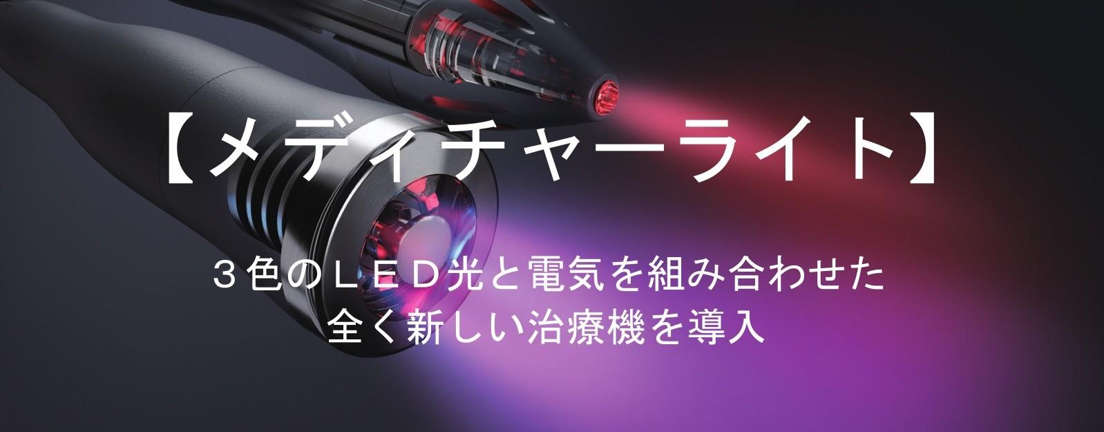 メディチャーライト照射が可能な横浜市青葉台にある接骨院です。