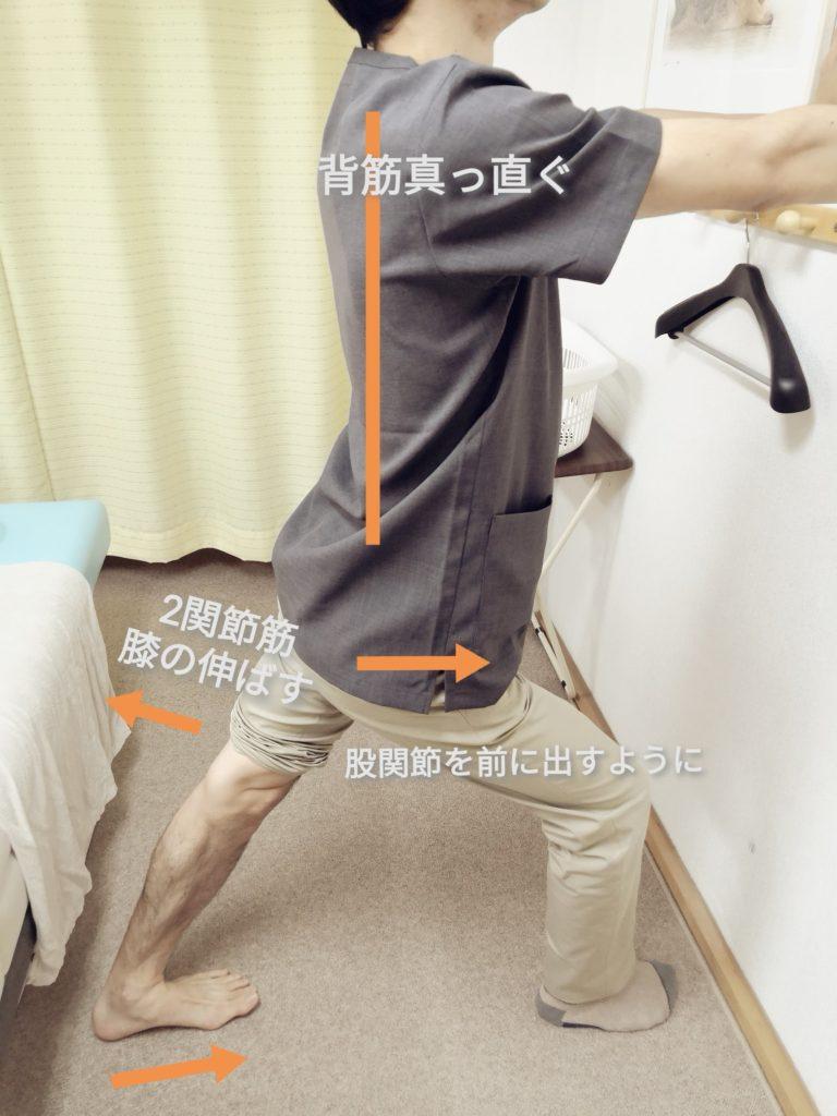 腓腹筋のストレッチ方法①