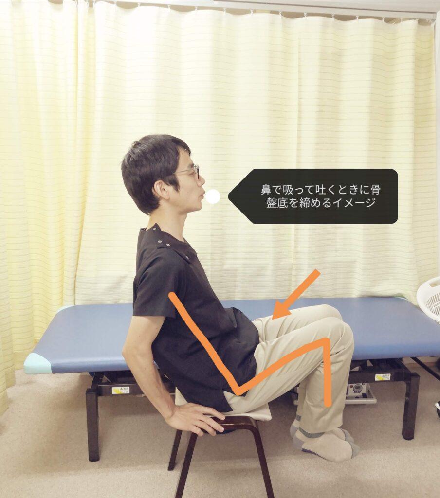 骨盤底筋トレーニング